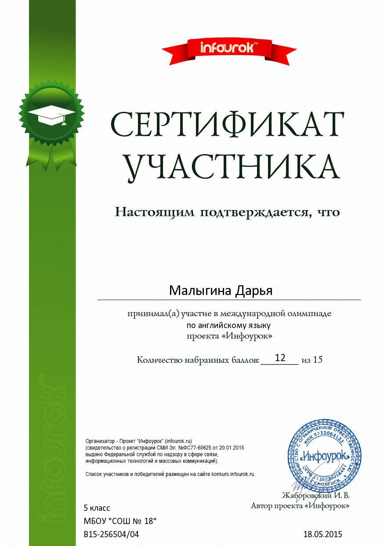 Сертификаты с печатями для участников конкурсов
